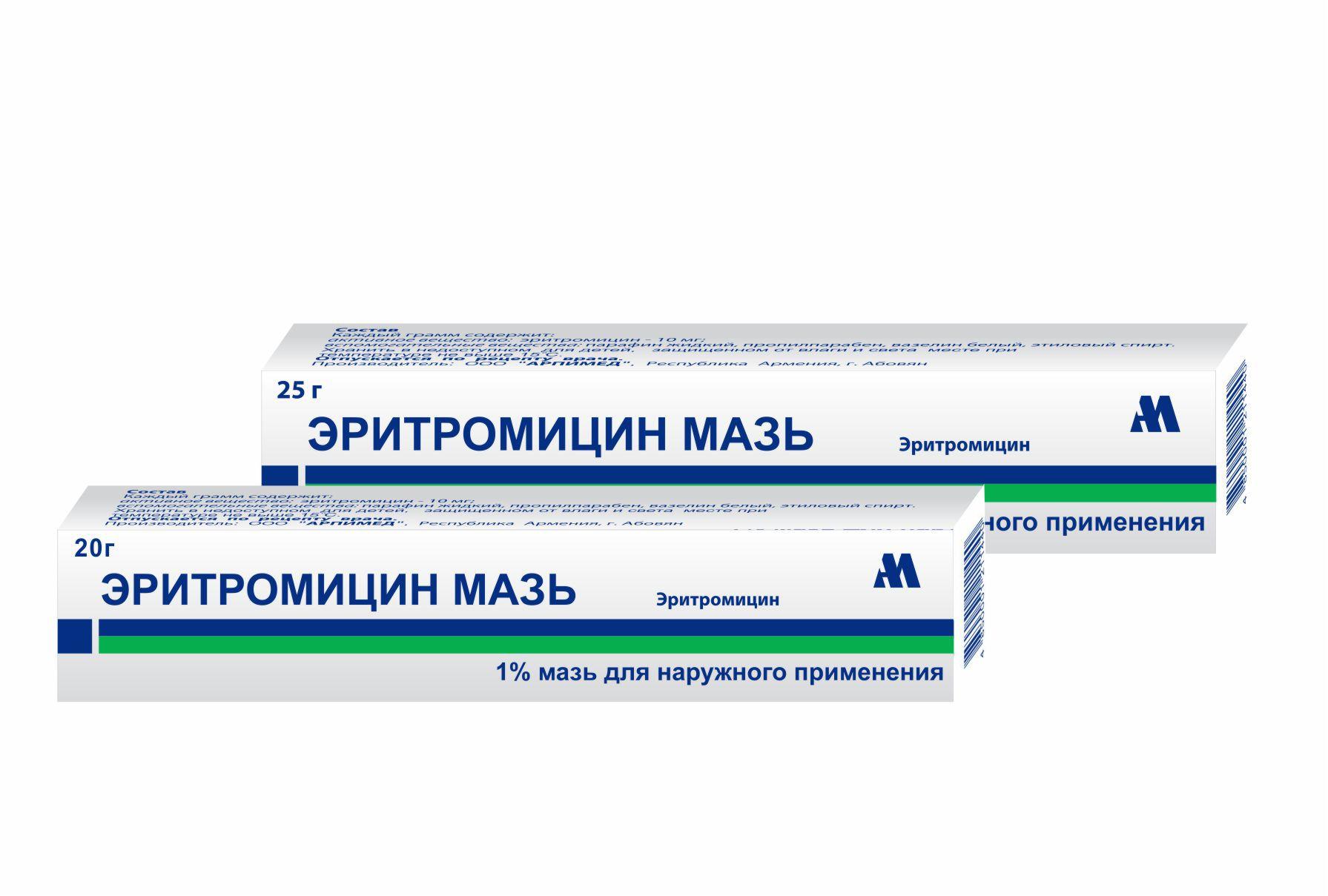 Мазь Эритромицин от чего помогает, показания к применению