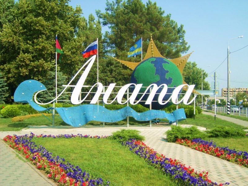 Анапа – куда сходить, что посмотреть: вечером взрослым или днем с ребенком