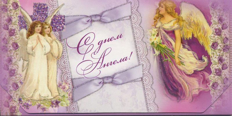 Изображение - Поздравления в прозе с днем ангела img778_-_kopiya-800x400
