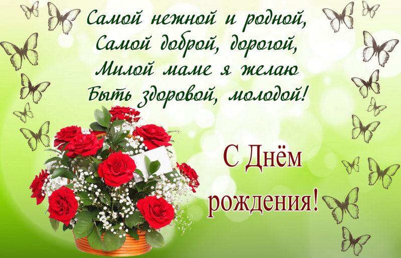 Изображение - Прикольный тост на день рождения женщине короткие mama0003-800x514