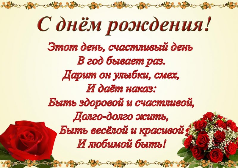 Изображение - Прикольный тост на день рождения женщине короткие post-12793-1383118577-800x565
