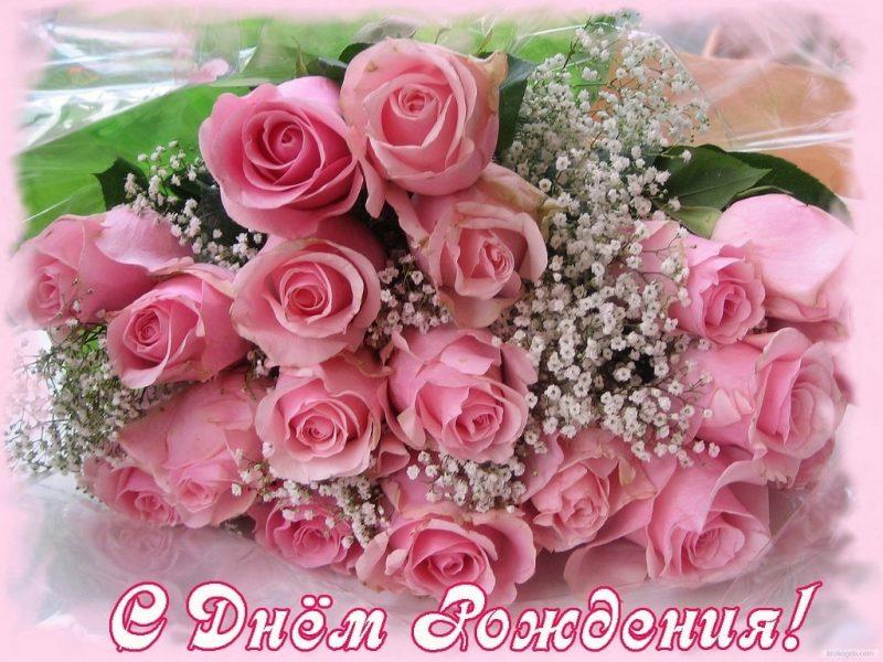 Изображение - Поздравления с днем рождения в прозе учителю от родителей 1-41-800x600