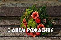 Изображение - Поздравления с днем рождения в прозе учителю от родителей 3k-32-210x140