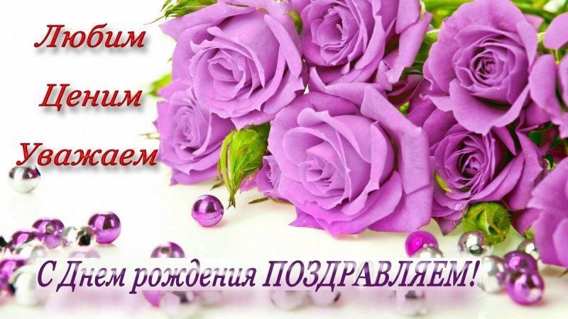 Изображение - Поздравления с днем рождения в прозе учителю от родителей 5-34-800x450
