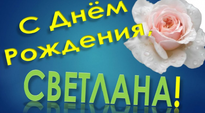 Изображение - Поздравления с днем рождения светлане прикольные Opera-Snimok_2018-07-19_130303_i.ytimg_.com_-800x443