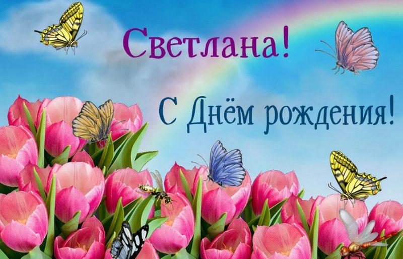 Изображение - Поздравления с днем рождения светлане прикольные svetlana0014-800x514