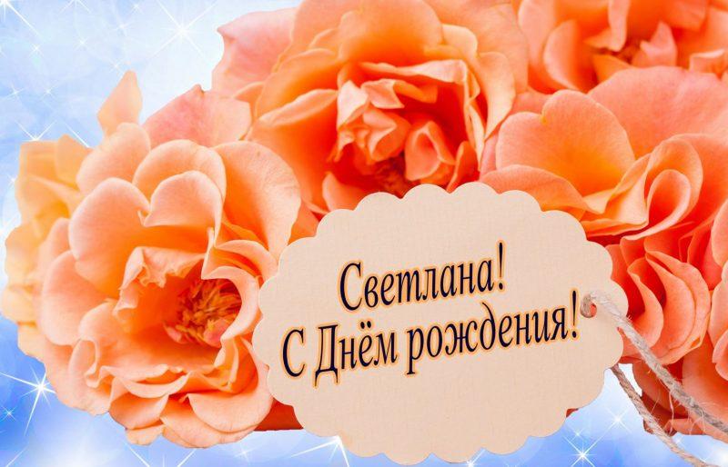 Изображение - Поздравления с днем рождения светлане прикольные svetlana0017-800x514