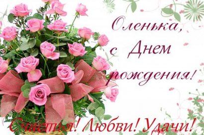 Изображение - Поздравление на день рождения ольге 2k-66-410x273