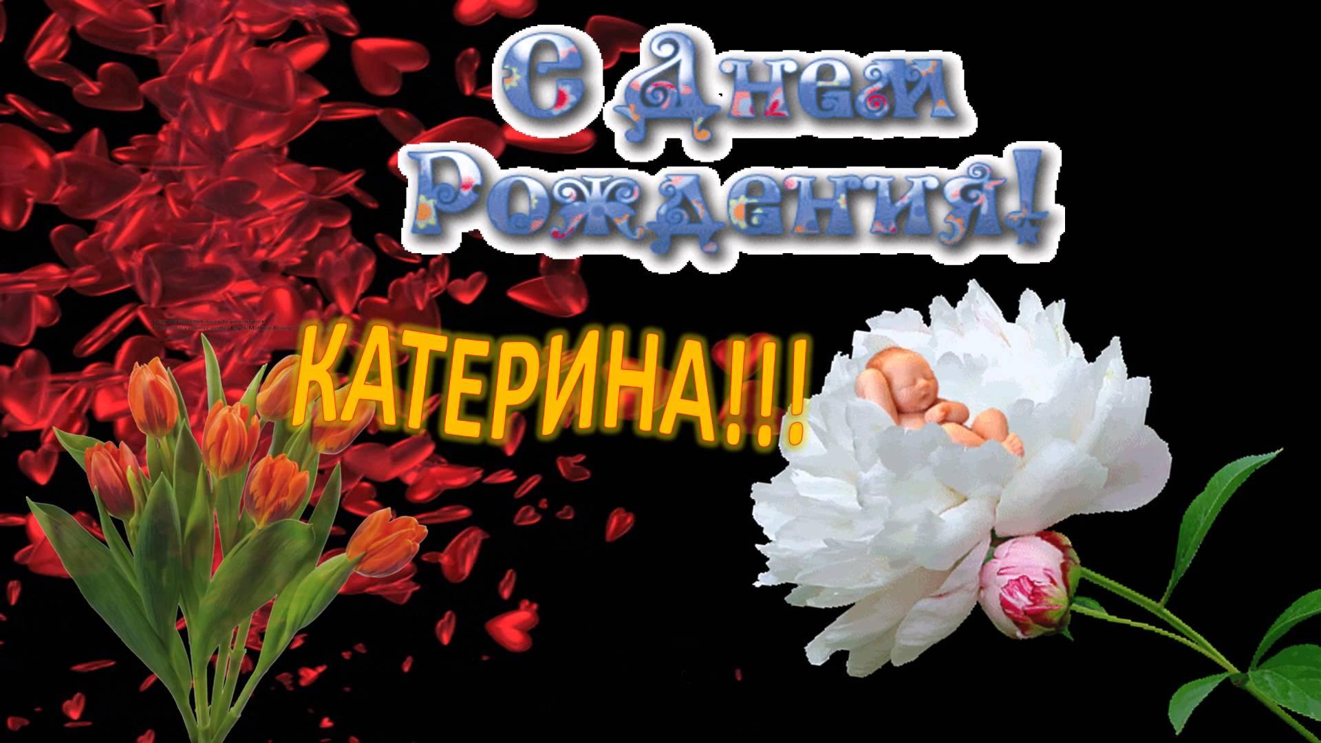 Катя с днем рождения открытки гиф, добрый вечер