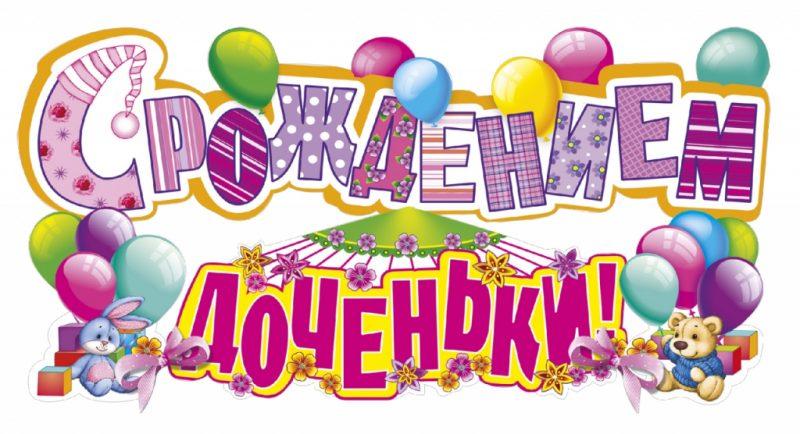 Изображение - Поздравления родителей с именинницей 17279219-800x434