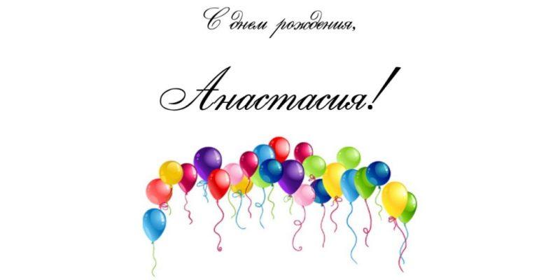 Изображение - День рождения настя поздравления 24032284-800x400