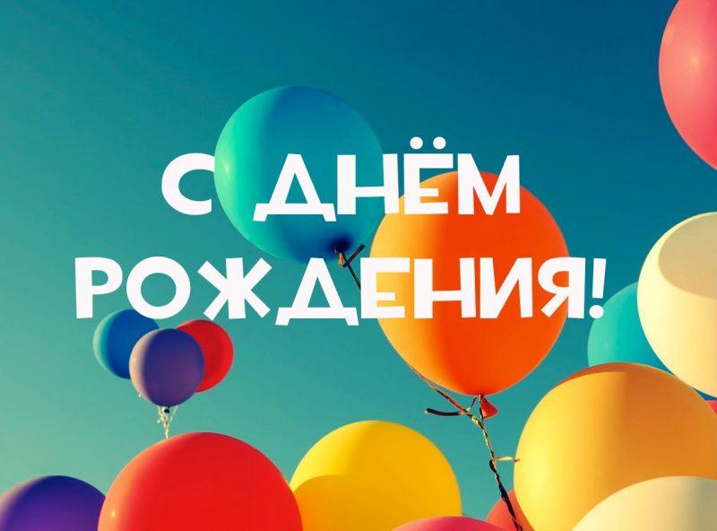 Изображение - День рождения настя поздравления 3-2125-800x592