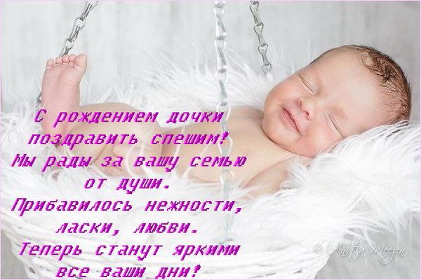 Открытки в одноклассниках с рождением дочери, рождением