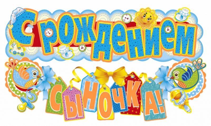 Изображение - Поздравление родителям с днем рождения мальчика своими словами 9-34-800x477