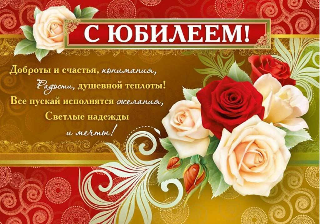 Бумаги своими, открытка плакат с юбилеем