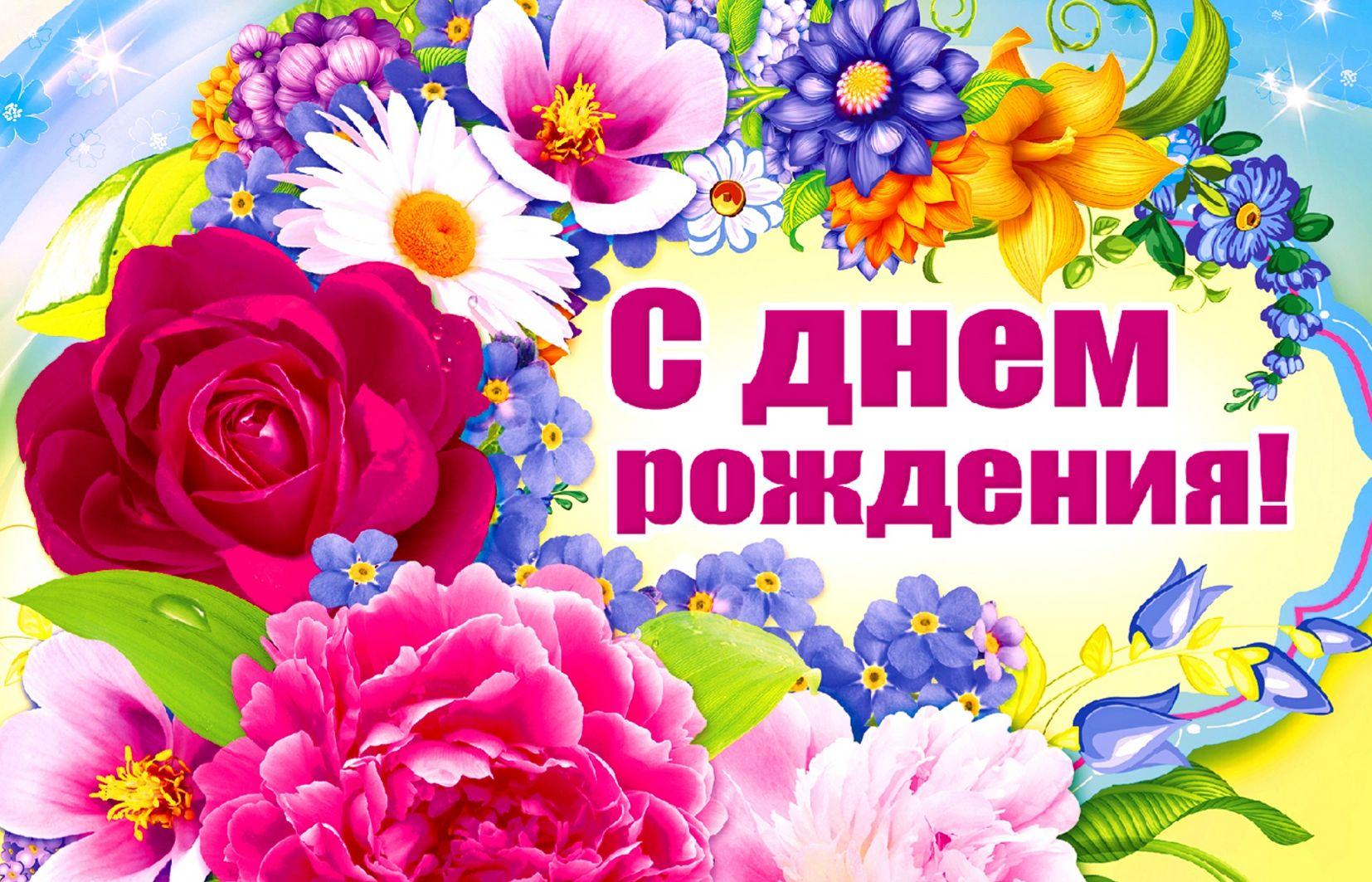 Поздравление с днем рождения директора женщину своими