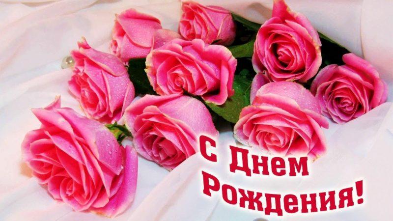 Изображение - Поздравление женщине с днем рождения красивые проза maxresdefault-2-2-800x450