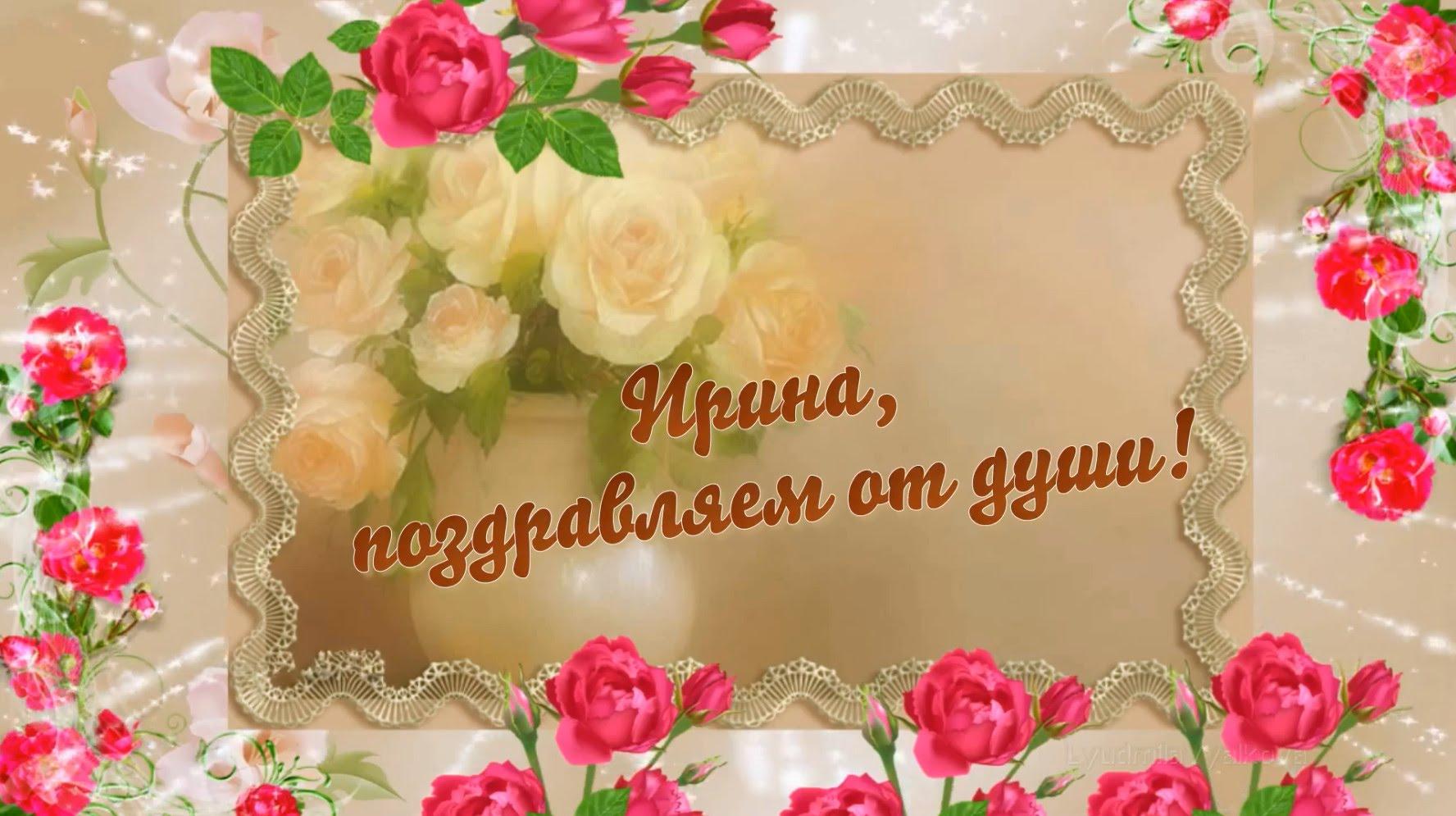 С днем рождения ирина михайловна картинки