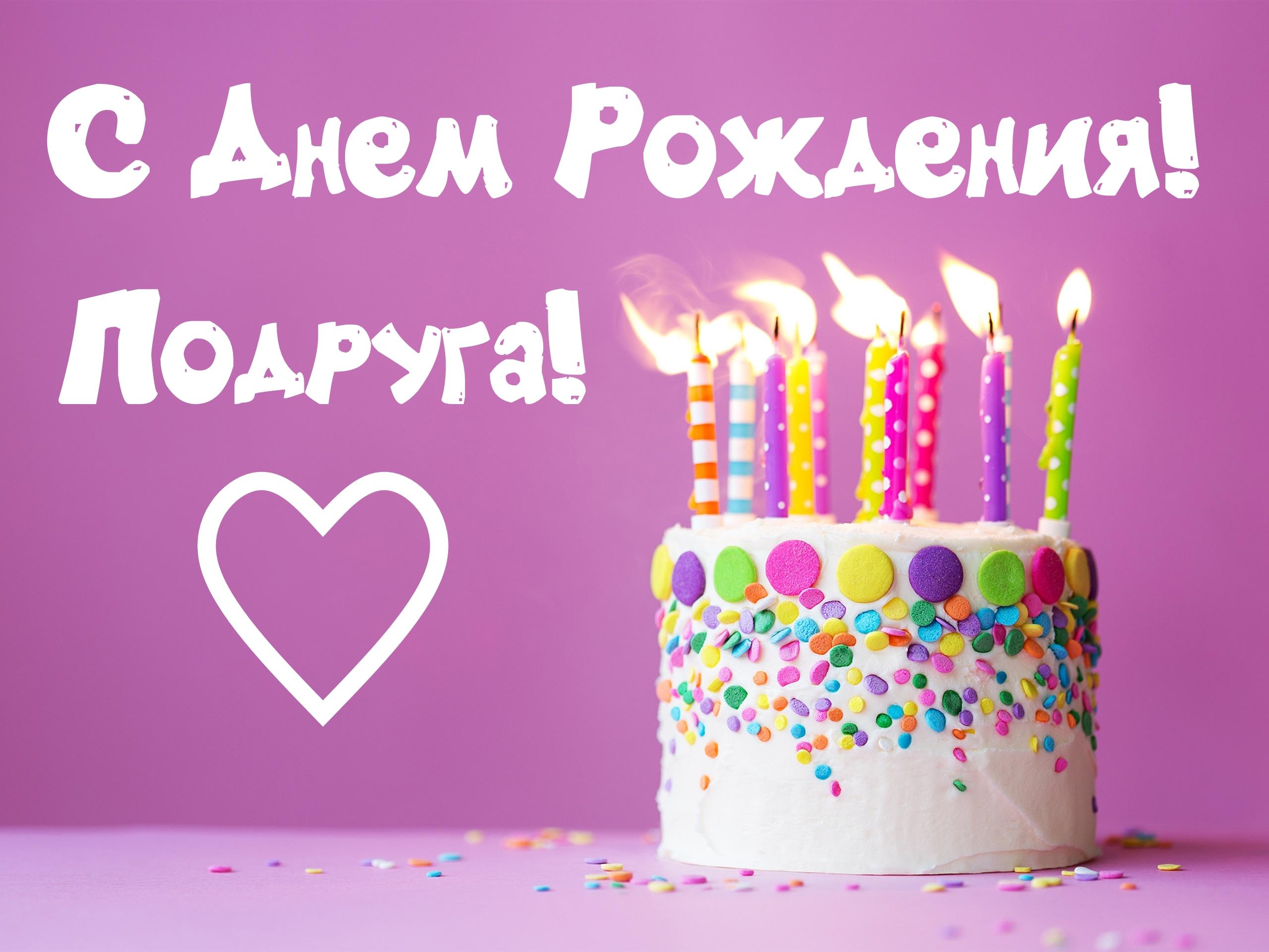 Офигенная открытка с днем рождения подруге