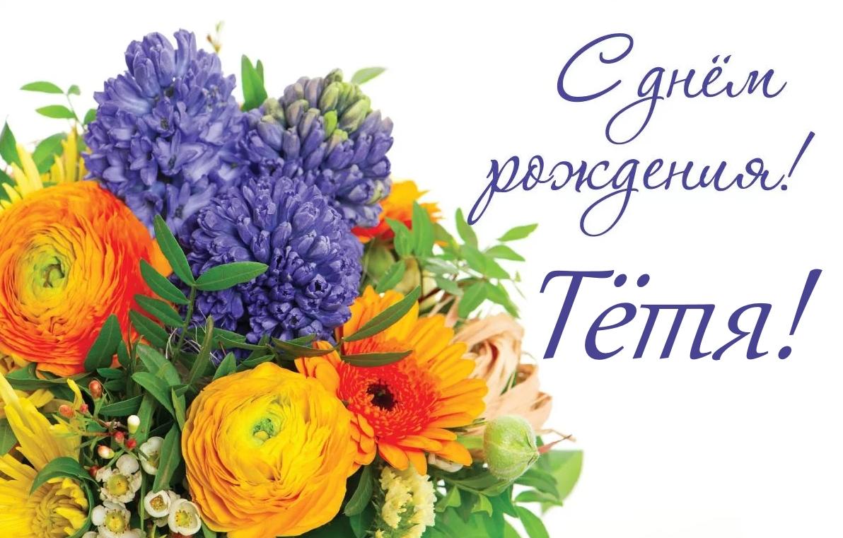 поздравляем с днем рождения цветы открытки того