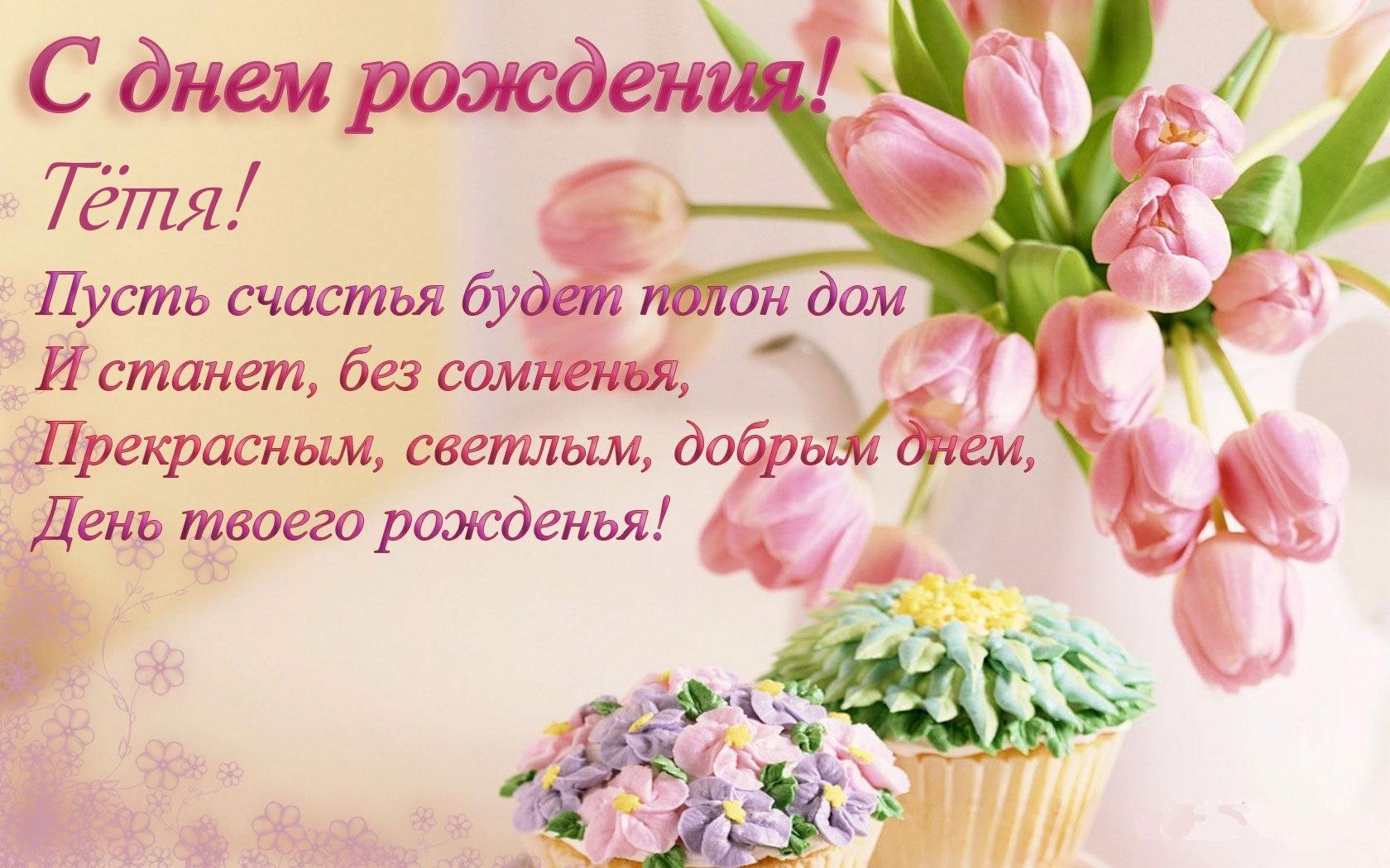 Поздравление с днем рождения тете 62 года