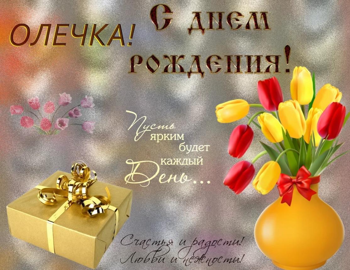 Поздравление на день рожденья по имени оля которых нет