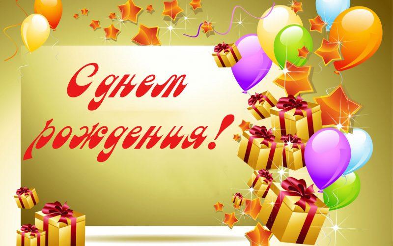Изображение - Поздравления леше с днем рождения 2-0.tebenkovyu-800x500