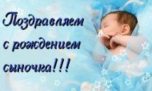 Изображение - Поздравление маме с рождением сына своими словами 2k-30-214x128
