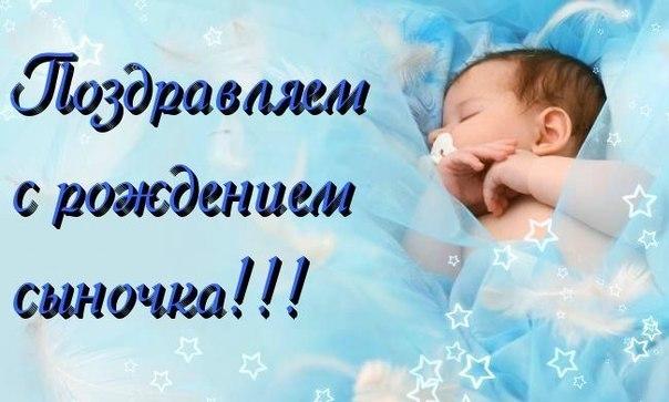 Поздравления с рождением сына в прозе для сестры