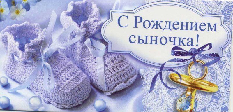 Изображение - Поздравление родителям с днем рождения мальчика своими словами 80912732-800x384