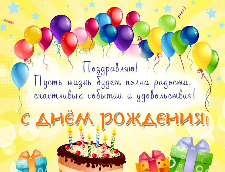 бесплатном короткие интересные поздравления с днем рождения красивый