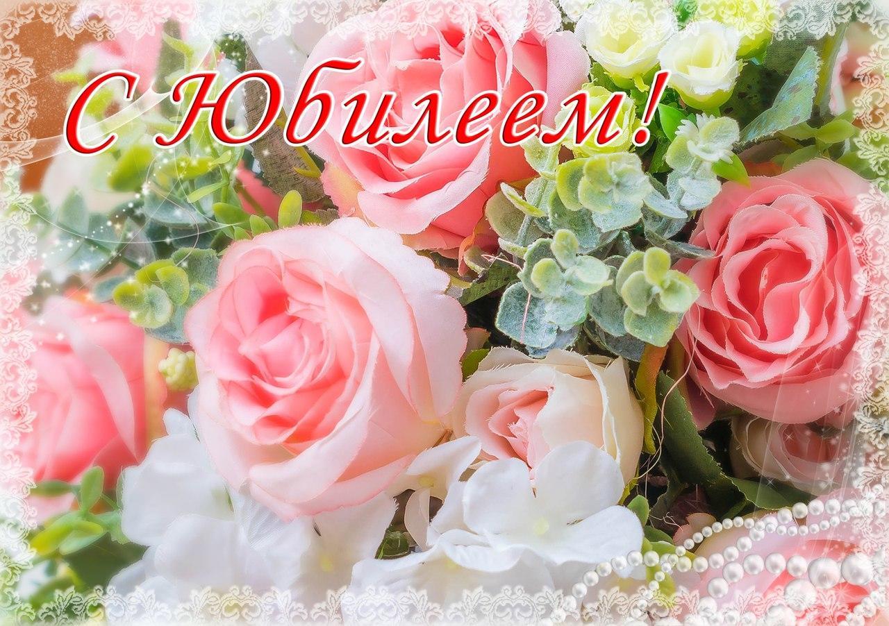 Днем рождения, поздравления с юбилеем женщине картинки с цветами