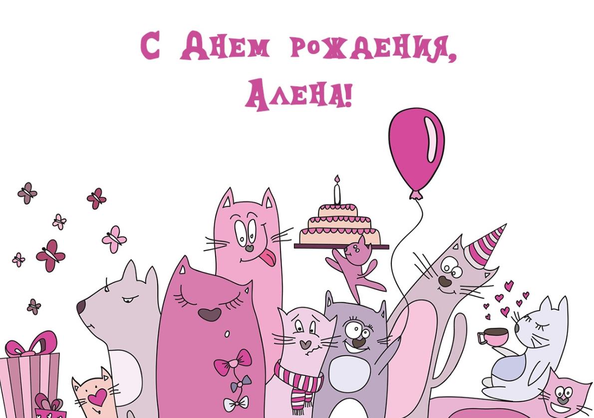 Смешные поздравления алену с днем рождения