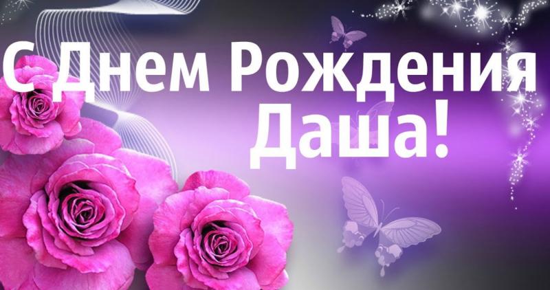 Изображение - Поздравления даши с днем рождения Opera-Snimok_2018-10-12_181327_i.ytimg_.com_-800x422