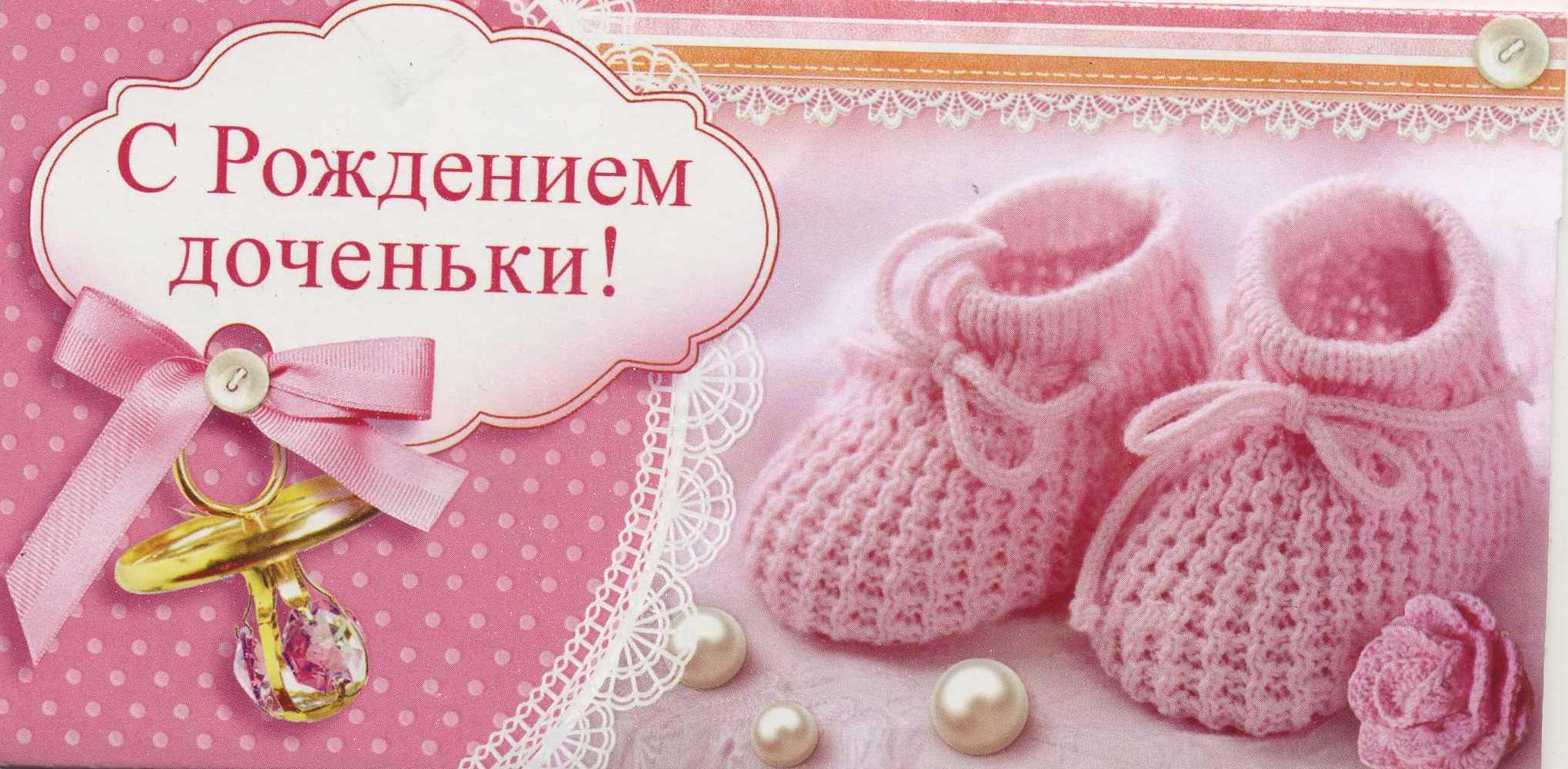 Поздравления с рождением дочки своими словами картинки