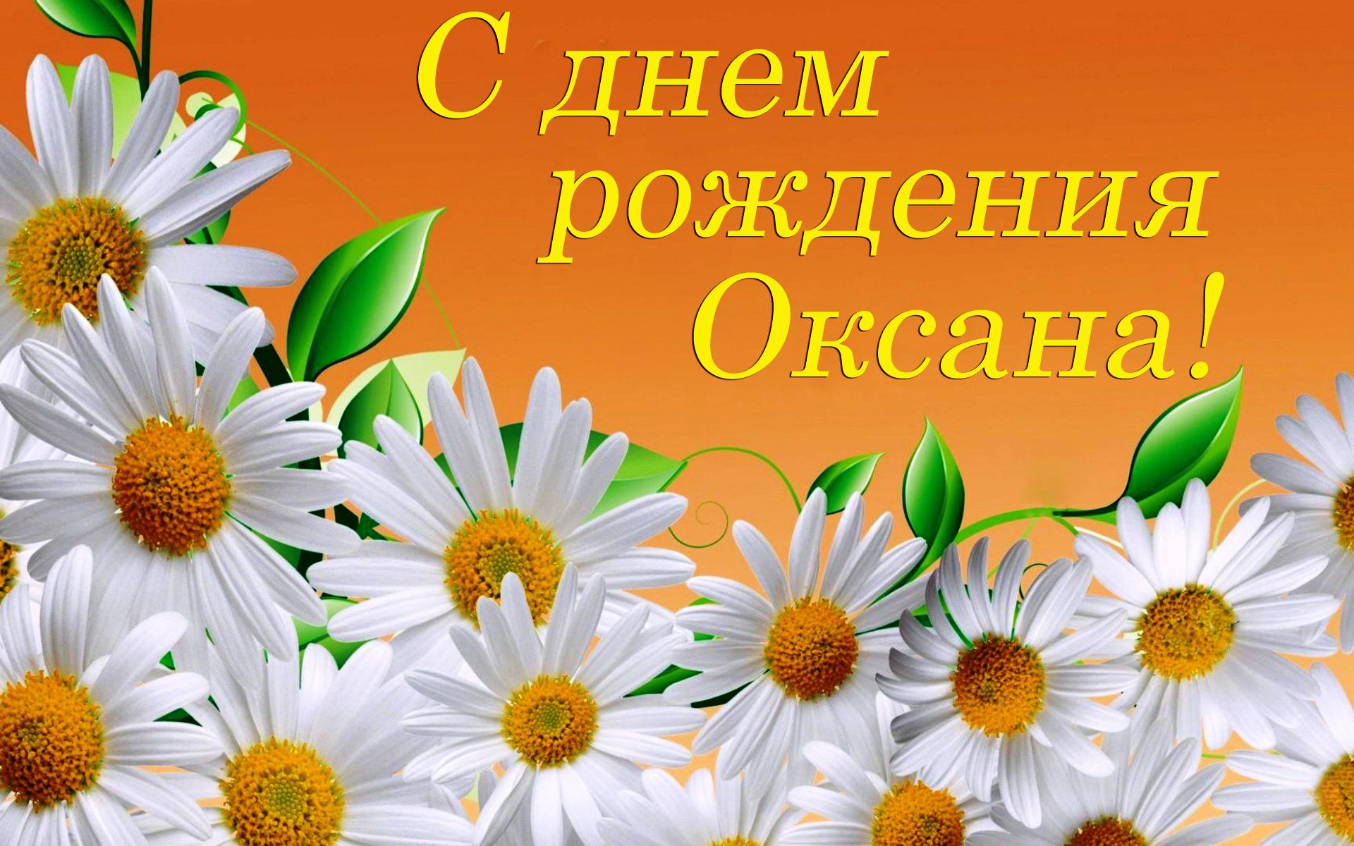 Днем, именная открытка поздравление оксана