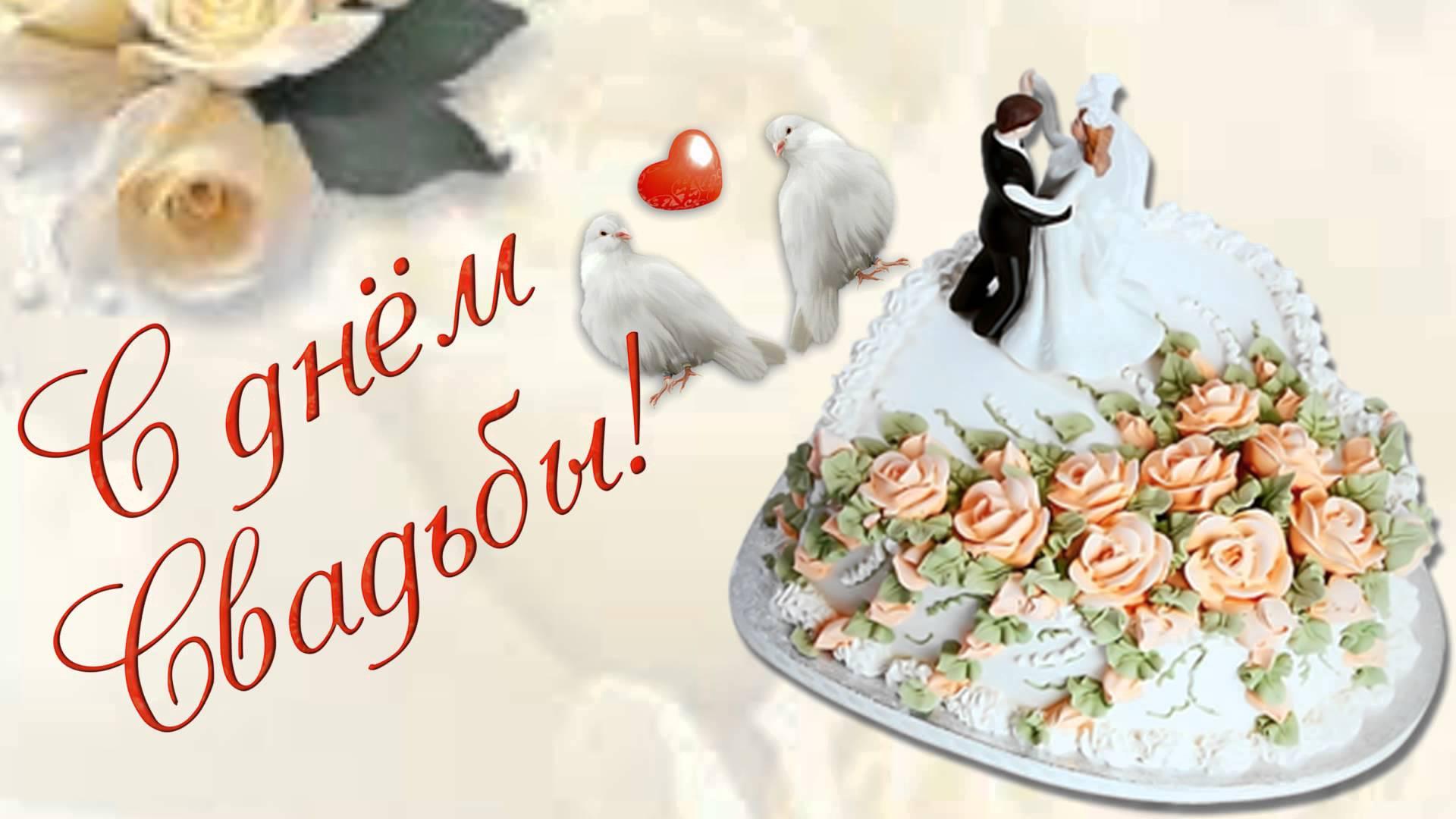 Прикольные видео поздравление с днем свадьбы