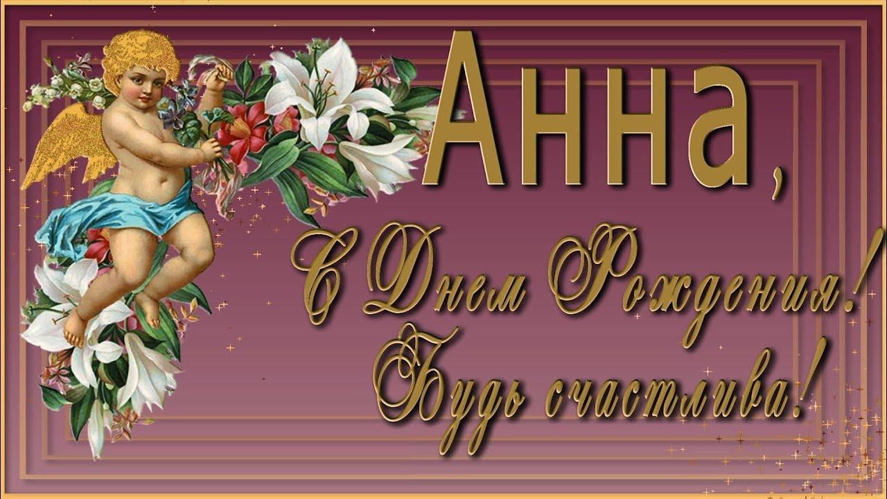 Открытку россию, открытка с днем рождения аня 13 лет