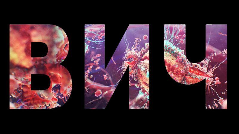 Симптомы ВИЧ у мужчин: первые признаки заражения ВИЧ-инфекцией