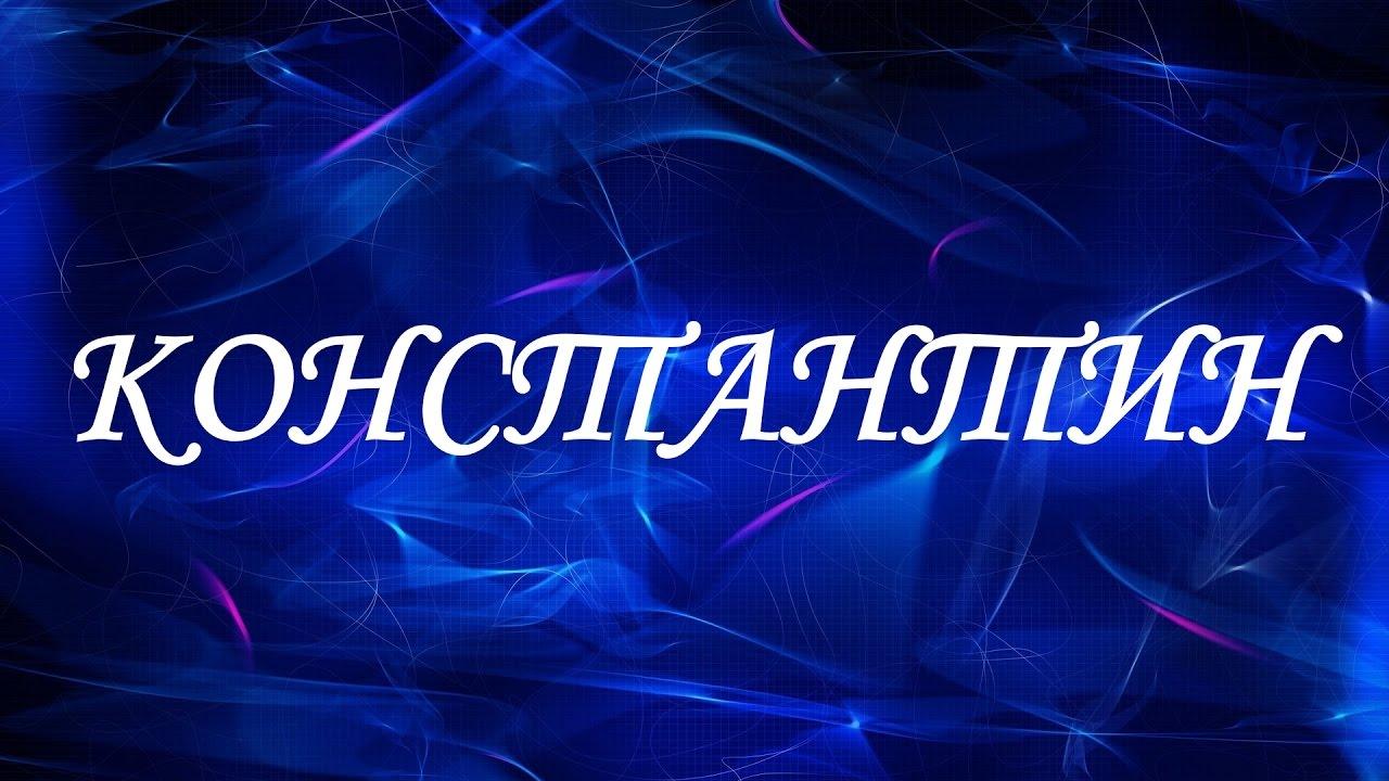 Значение имени Константин (Костя), его происхождение, характер и судьба человека, формы обращения, совместимость и прочее