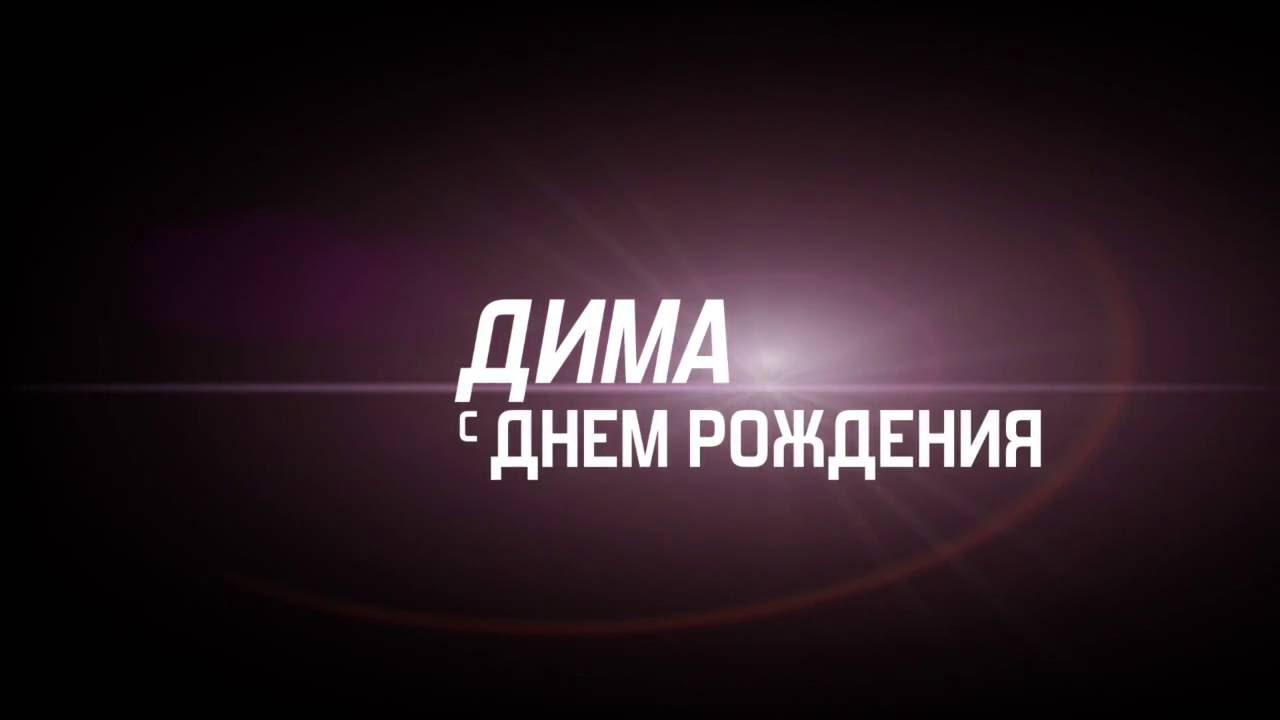 Буквицы кириллица, поздравление дмитрию с днем рождения в картинках