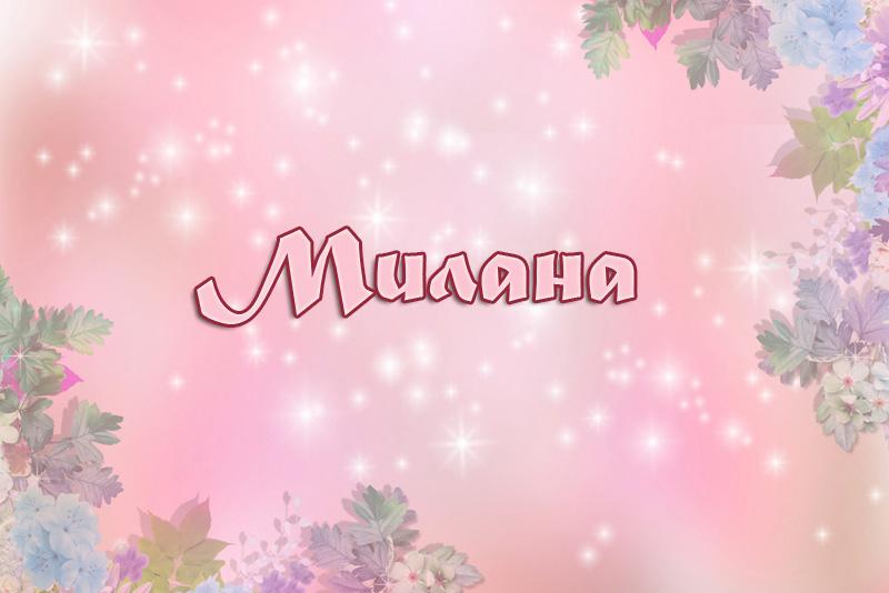 Значение и происхождение имени милана характер и судьба очаровательной девушки