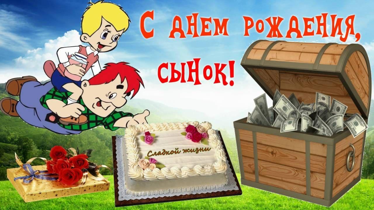 Красивые открытки для сына с днем рождения