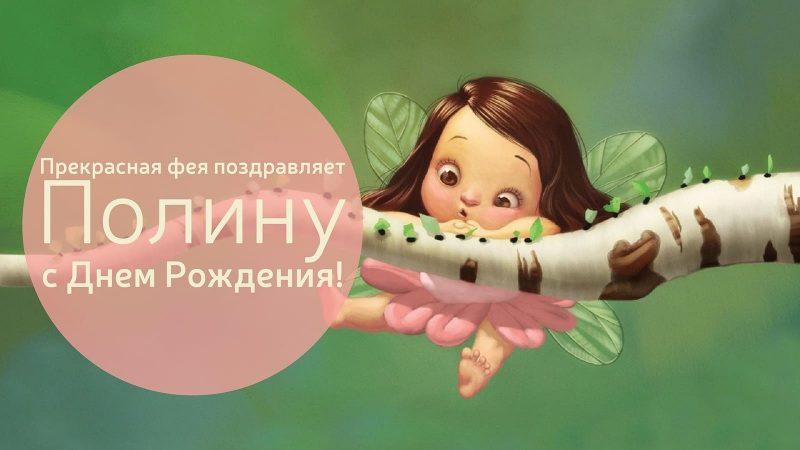 С днем рождения, Полина! Красивые и прикольные поздравления с днем рождения Полине в стихах и прозе