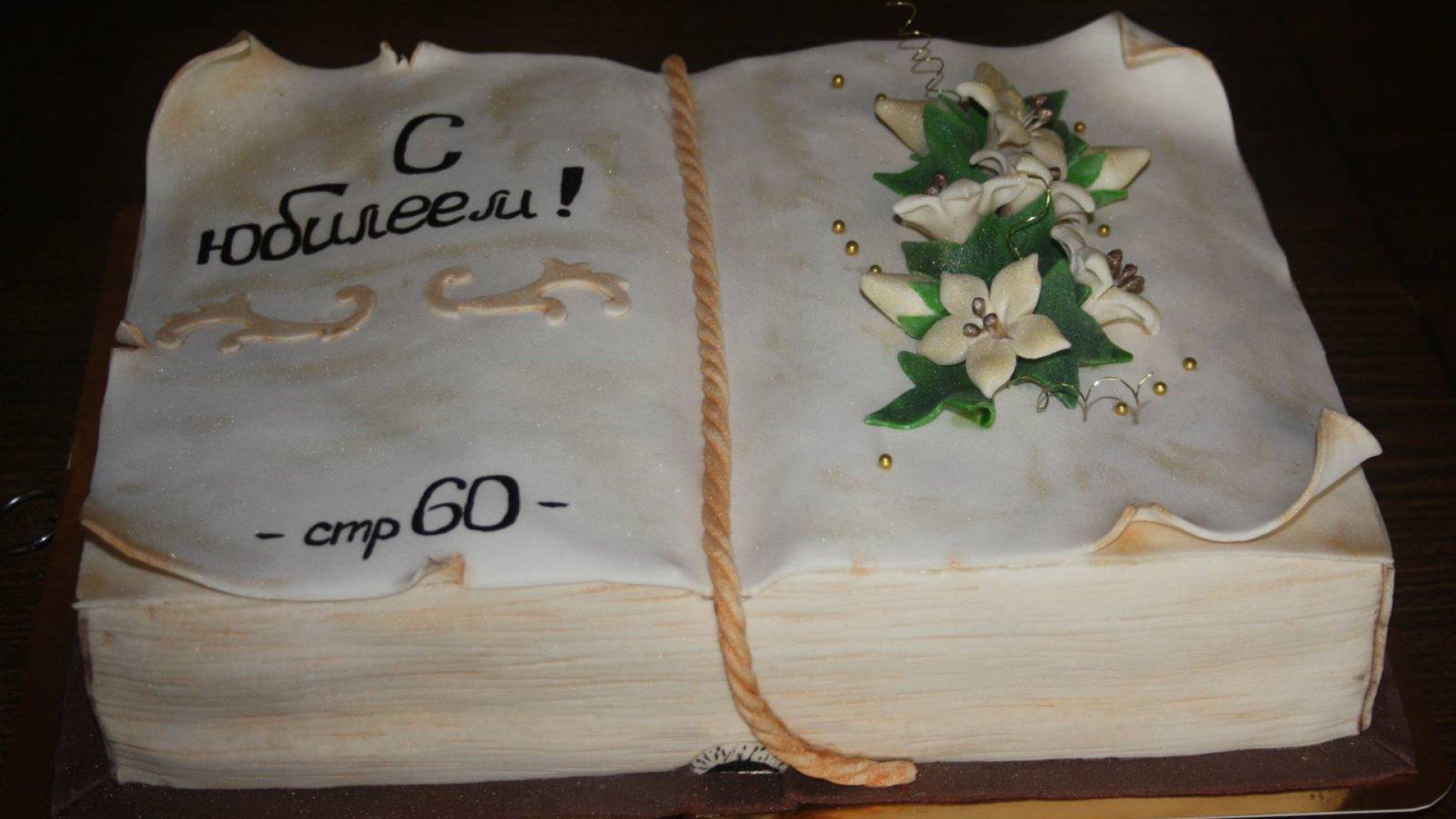 Картинки тортов на 60 лет, года ссср распечатка