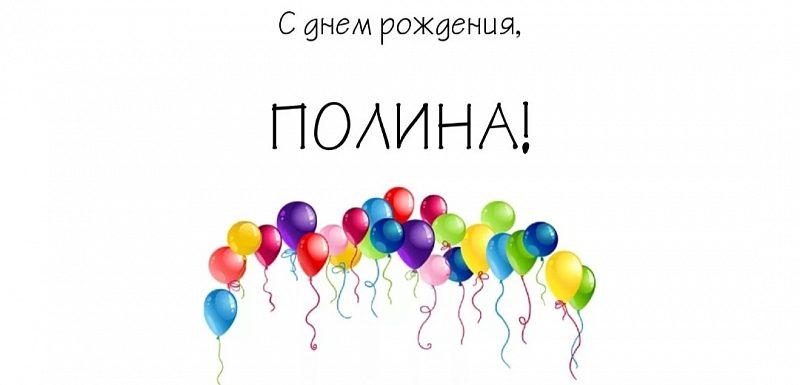 Поздравление с днем рождения полине в прозе красивые