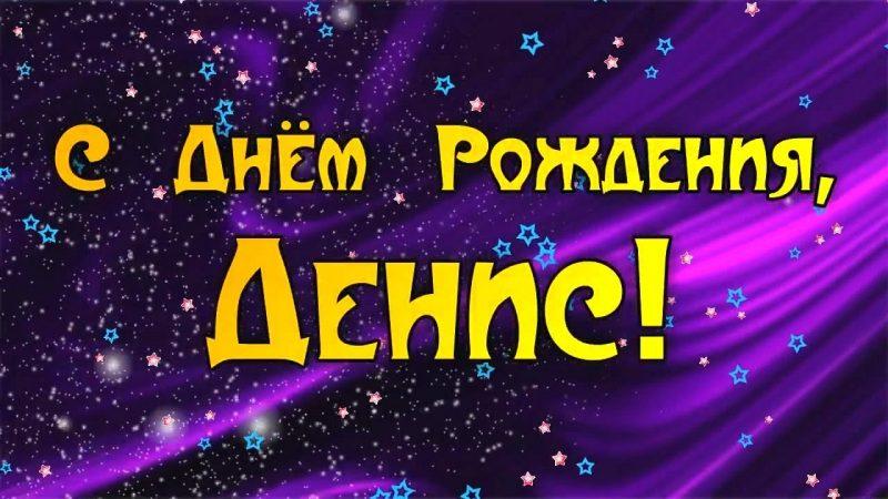 https://attuale.ru/wp-content/uploads/2018/11/S_dnem_rozhdeniya__Denis_3_11140533-800x450.jpg