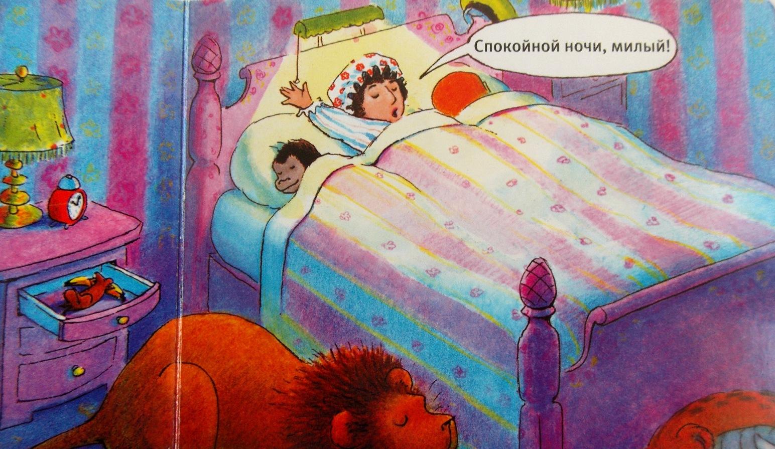 Картинка спокойной ночи приколы
