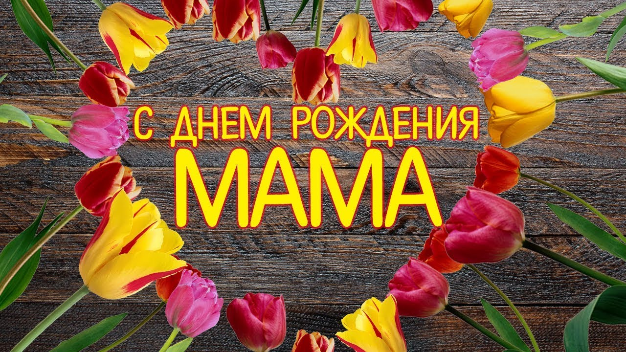 Поздравления с днем рождения мамуле от дочери мир позитива