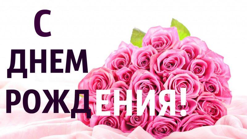 Изображение - Поздравление с днем рождения девушке в прозе короткие красивые pleikast-shikarnoe-pozdravlenie-s-dnyom-rozhdenija-zhenschine-800x450